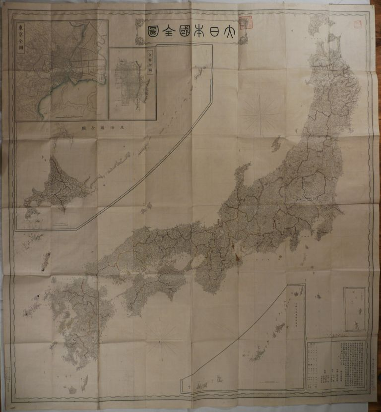 [Large Folding Map of Japan Titled:] Dai Nihon Koku Zenzu [Complete Map of Japan]. ASIA - JAPAN.
