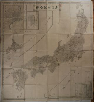 Large Folding Map of Japan Titled:] Dai Nihon Koku Zenzu [Complete Map of Japan]. ASIA - JAPAN
