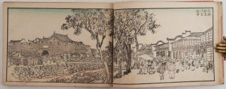 米僊漫遊画乗 Beisen Manyu Gajo [Beisen's China Travel Album].